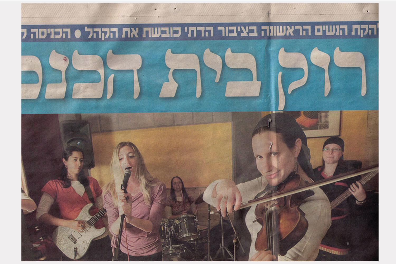 רוק בית הכנסת
